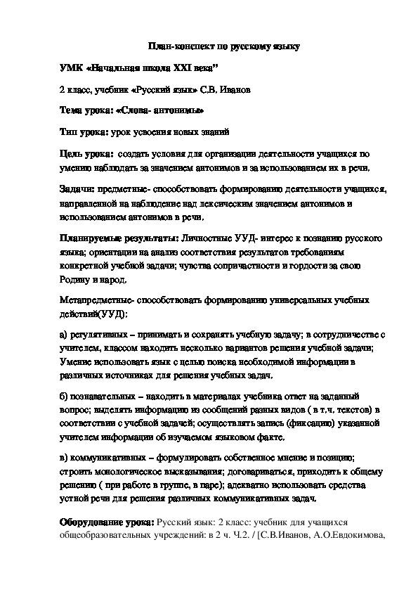 Конспект урока по русскому языку на тему: «Слова антонимы» (2 класс)