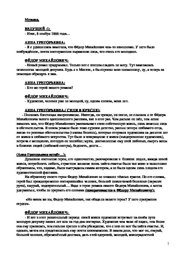 УРОК - СПЕКТАКЛЬ по теме:   «Солнце моей жизни – Фёдор Достоевский»