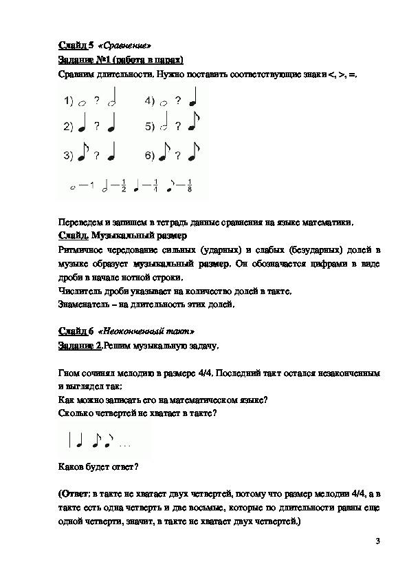"""Конспект урока """"Использование обыкновенных дробей в музыке"""" 6 класс"""