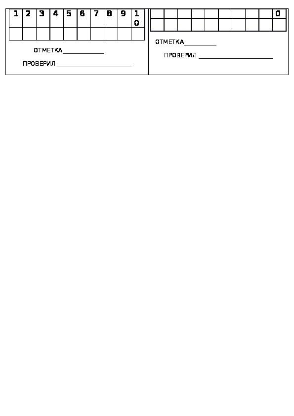 """Презентация по русскому языку на тему """"Графический диктант """"Буквы О или Е после шипящих в суффиксах существительных и прилагательных """" (4 класс, русский язык)"""