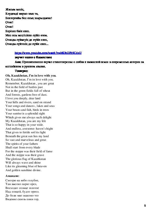 Тема Родины в произведениях русских, казахских, английских поэтов 8 класс