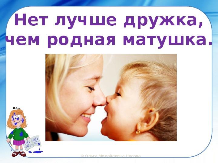 Поздравление с днем рождения для дружка чем родная матушка