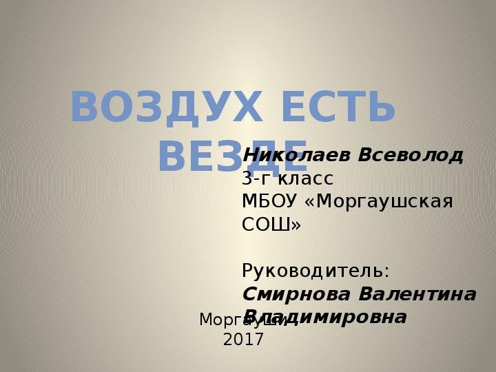 Презентация Воздух Николаев Вс.