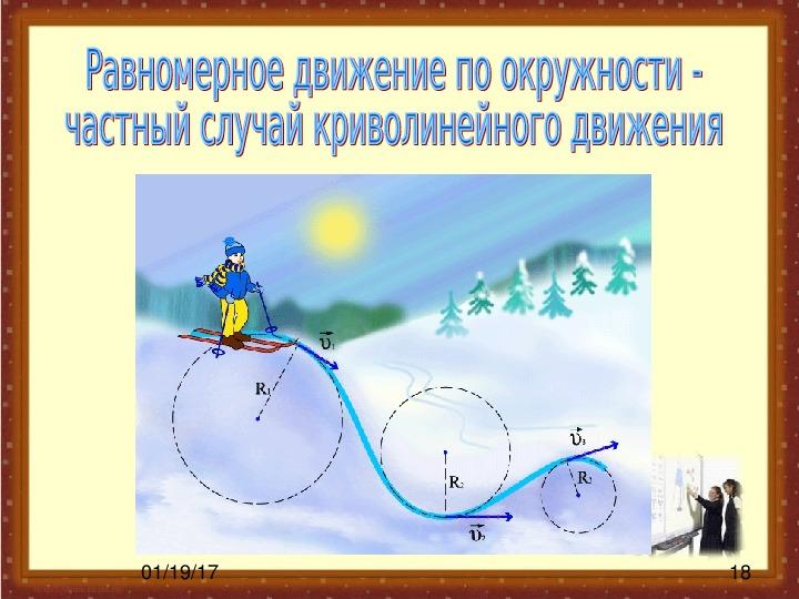 """Презентация на тему """"Проектно- исследовательская деятельность учащихся как фактор повышения качества преподавания физики"""""""