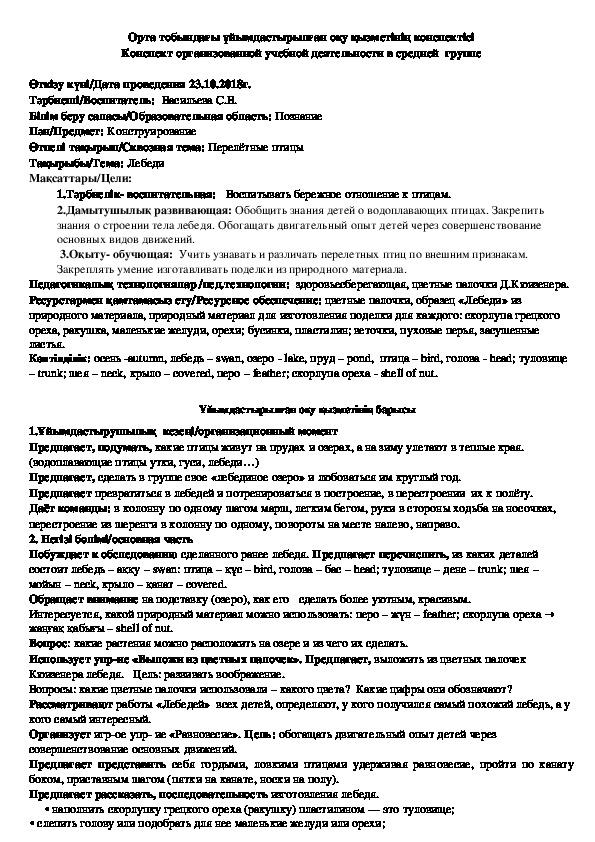 Конспект ОУД по конструированию с применением  технологии Д.Кюизенера