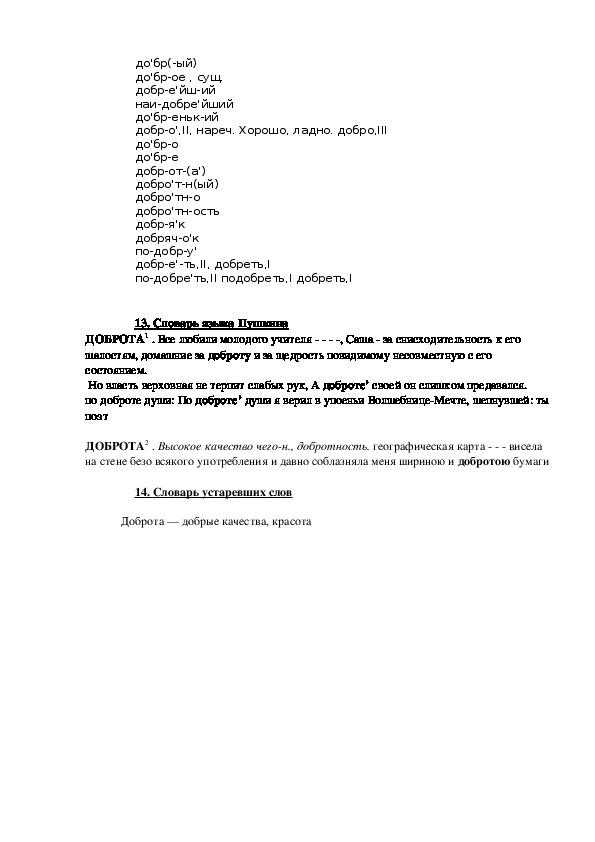 """Проектная работа по русскому языку """"Все об одном слове"""""""