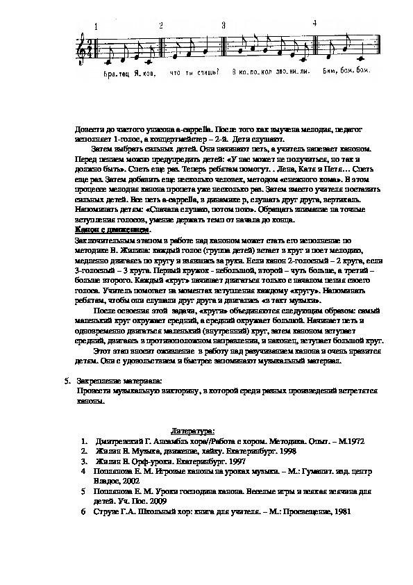 """""""Методика работы над каноном в младшем хоре"""""""