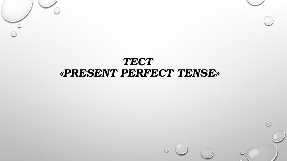 "Презентация ""Present Perfect Tense"" (тест)"