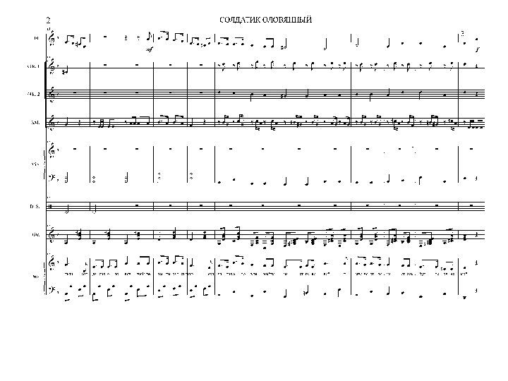 Презентация по музыке. Тема урока: «Солдатик оловянный» (3 класс).