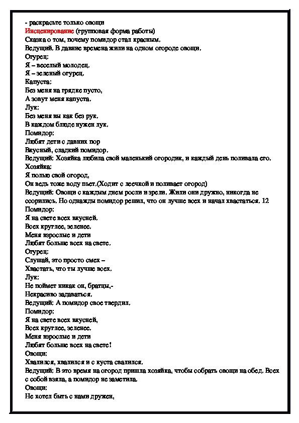 """Конспект открытого урока развития речи на тему  """"Овощи и фрукты""""1 класс коррекционной школы"""