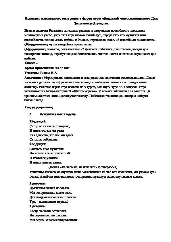 Конспект внеклассного материала в форме игры «Звездный час», посвященного Дню Защитника Отечества.