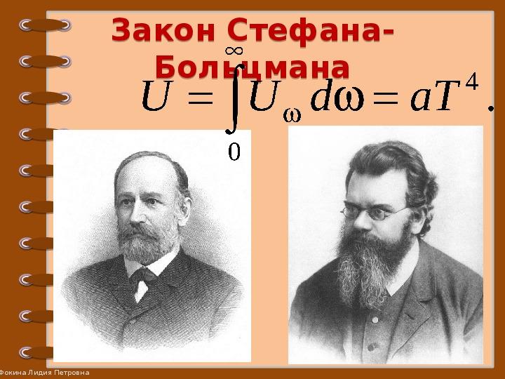 "Презентация по физике ""Квантовая физика (начало)"" (11 класс)"