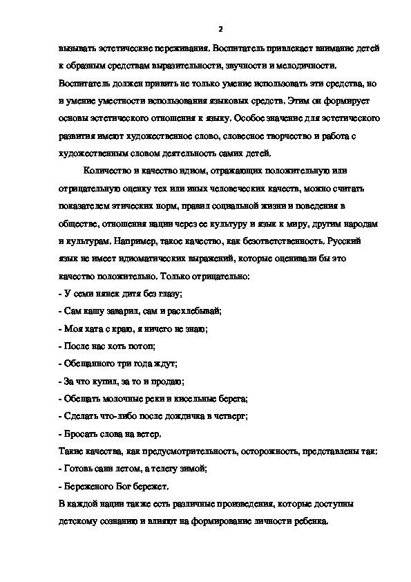 """Доклад на тему """"Национальный язык как средство развития личности"""""""