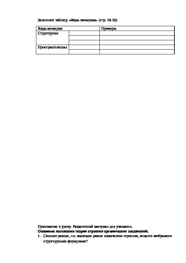 """Конспект урока """"Теория строения органических соединений"""" ( 10 класс, химия) 2-й урок."""