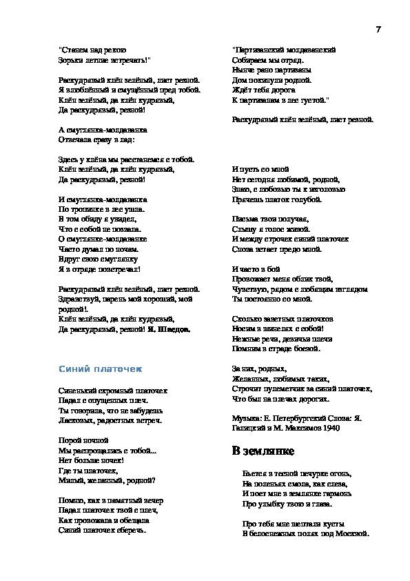 Музыкальная гостиная «С песней до Победы» для детей старшей и подготовительной группы