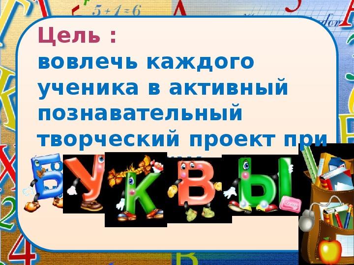 """Презентация к социальному  проекту """"Живая Азбука"""" 1 класс"""