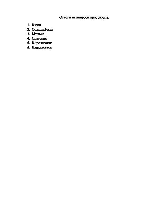 """Кроссворд  по окружающему миру - """"Вокруг света"""" - города России"""