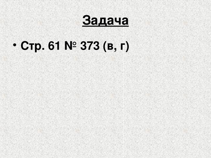 """Презентация по математике 5 класс на тему """"Уравнения"""" (урок №2)"""