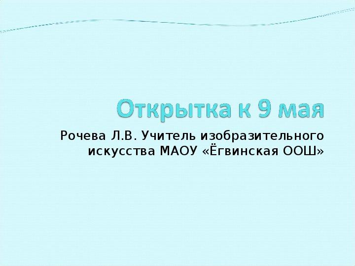 """Презентация к занятию кружка """"9 мая"""""""