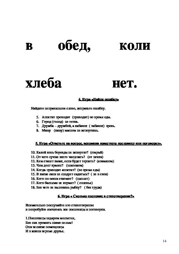 Итоговый тест по русскому языку за курс 8 класса