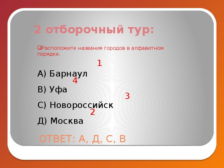 """Интеллектуальная игра """"Кто хочет стать умнее """" 2 часть (3-4 класс)"""