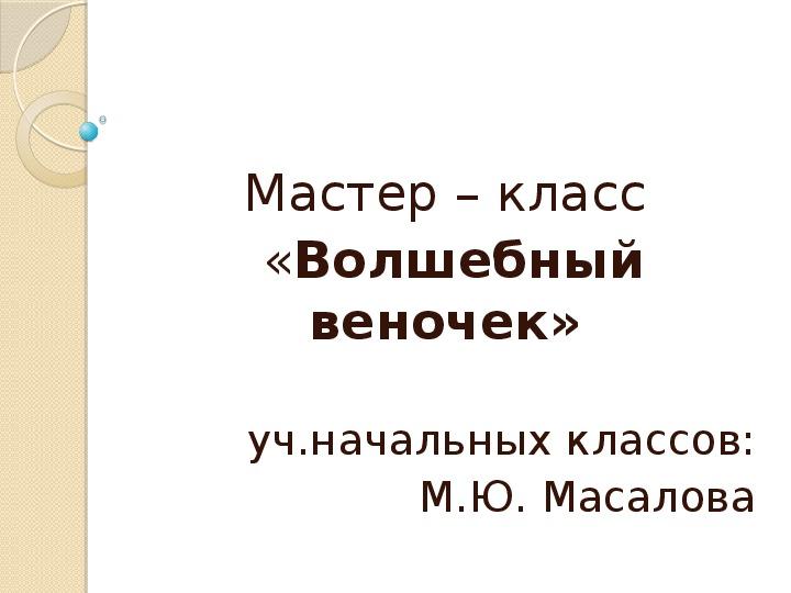 """Презентация и конспект по математике """"Занимательная Математика"""" 3 класс"""