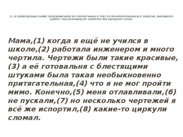 Презентация по русскому языку. Подготовка к ГИА. Задание 10.