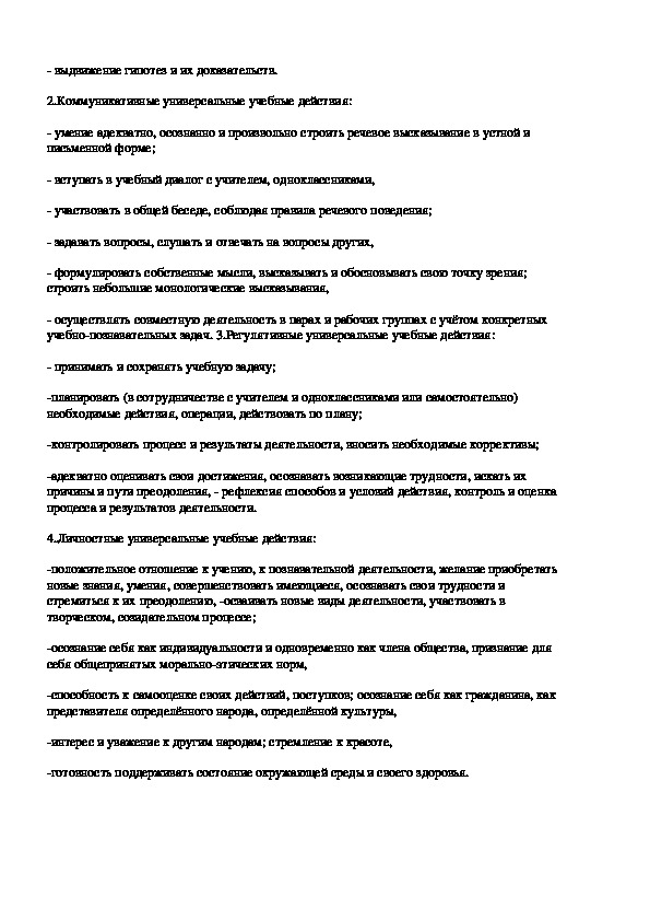 РАБОЧАЯ  ПРОГРАММА:  курс « Этика»  3__класс