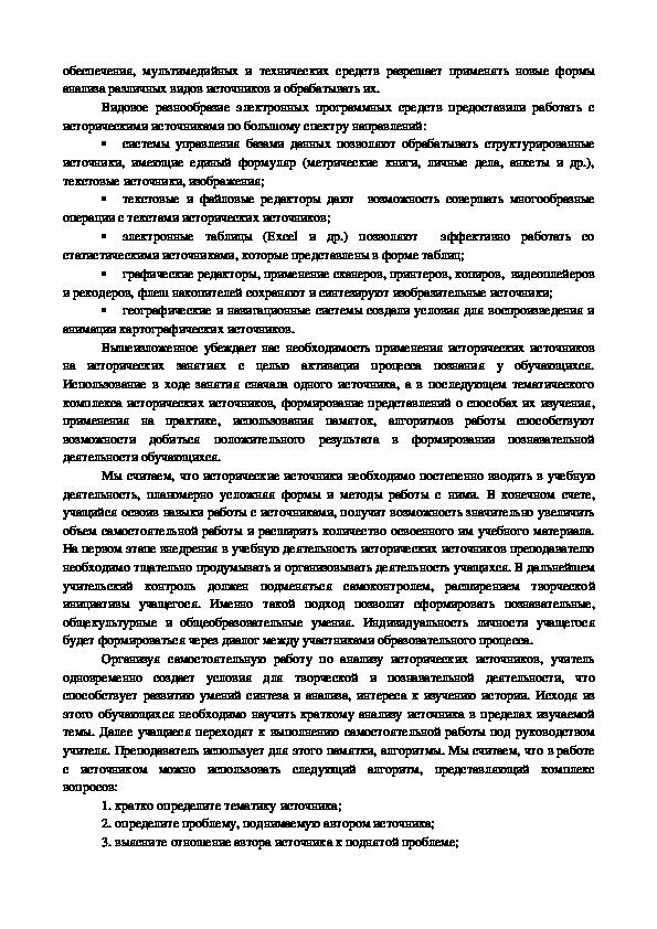 """Статья по истории на тему """"Роль исторических источников в обучении истории"""""""