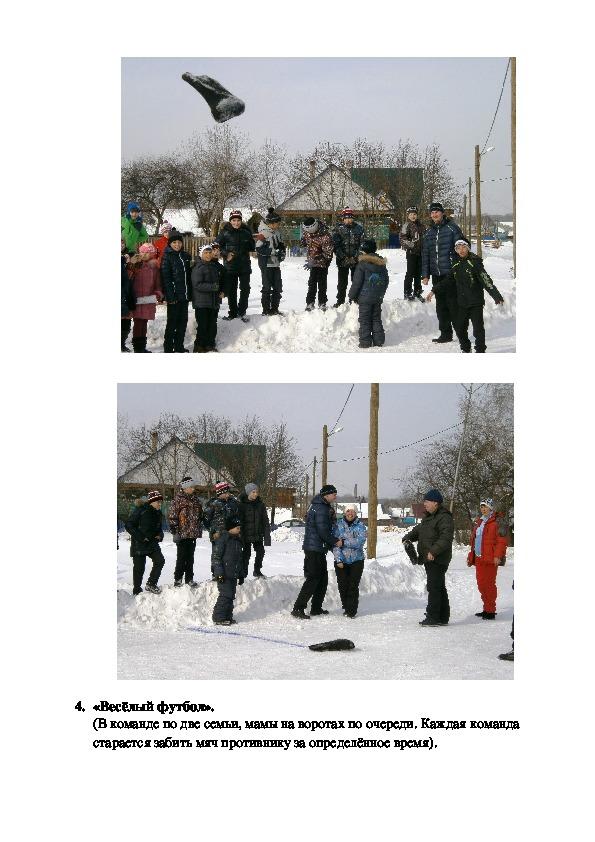 """Внеклассное спортивное мероприятие """"Спортивная семейка на зимних забавах"""""""