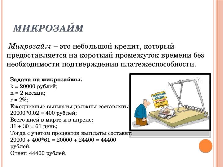 микрозайм 20000 рублей