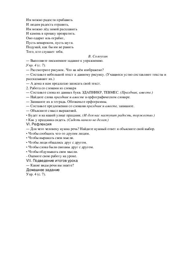 """Поурочный план по русскому языку 3 класс Тема """"Наша речь"""""""