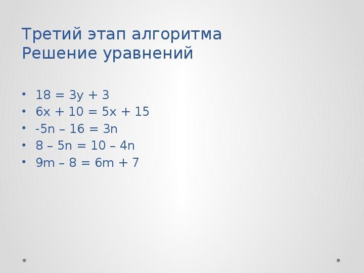 """Презентация  по математике """"Решение уравнений в 5-6 классах"""""""