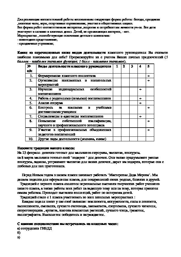 Анализ воспитательной работы классного руководителя за 2016-2017 учебный год