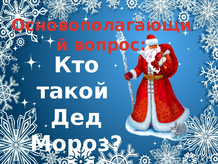"Презентация проекта ""Кто такой Дед Мороз?"""
