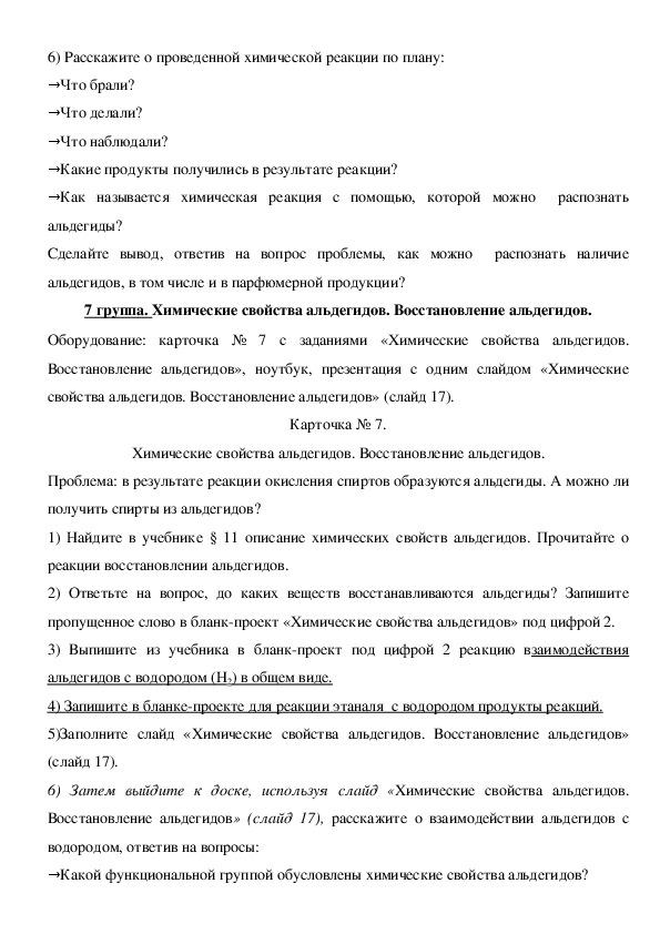 """Методическая разработка урока по теме """"Физические и химические свойства альдегидов"""""""