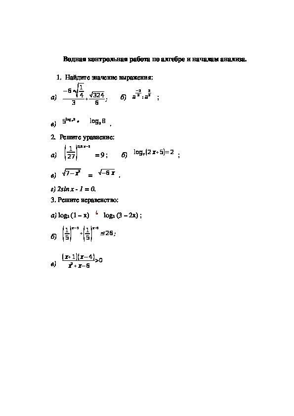 Вводная контрольная работа по алгебре  и началам анализа в 11 классе