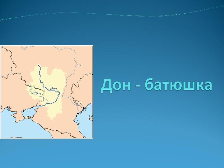 """Презентация к уроку географии """"Дон - батюшка"""" (6 класс)"""