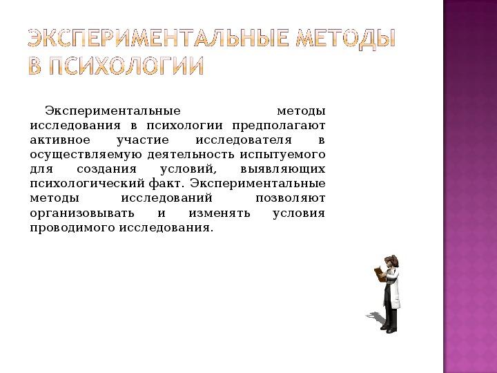 """Презентация """"Экспериментальные и не экспериментальные методы в психологии"""""""