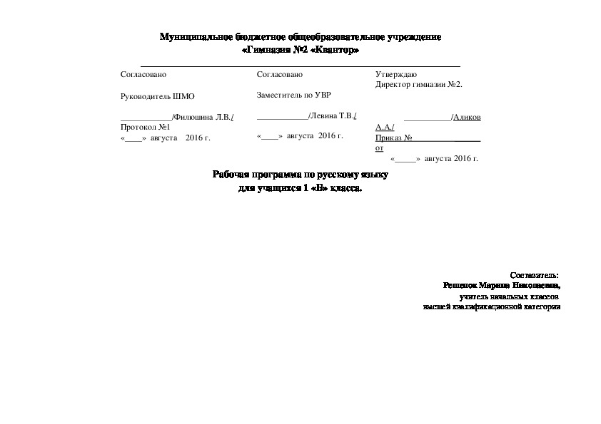 Рабочая программа по русскому языку (1 класс)