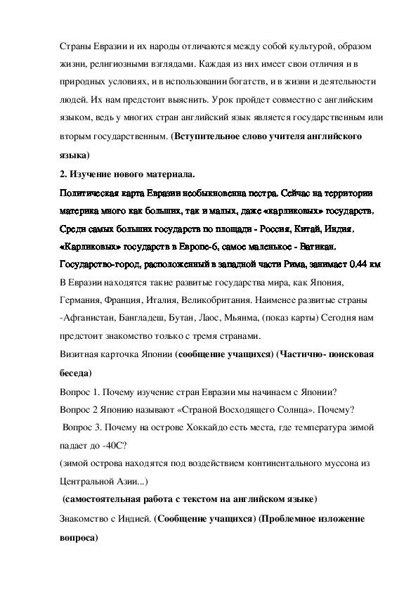 """Разработка интегрированного урока (география-английский язык). 7 класс """"Страны Евразии"""""""