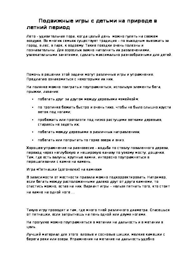 """""""Подвижные игры с детьми в летний период года"""""""
