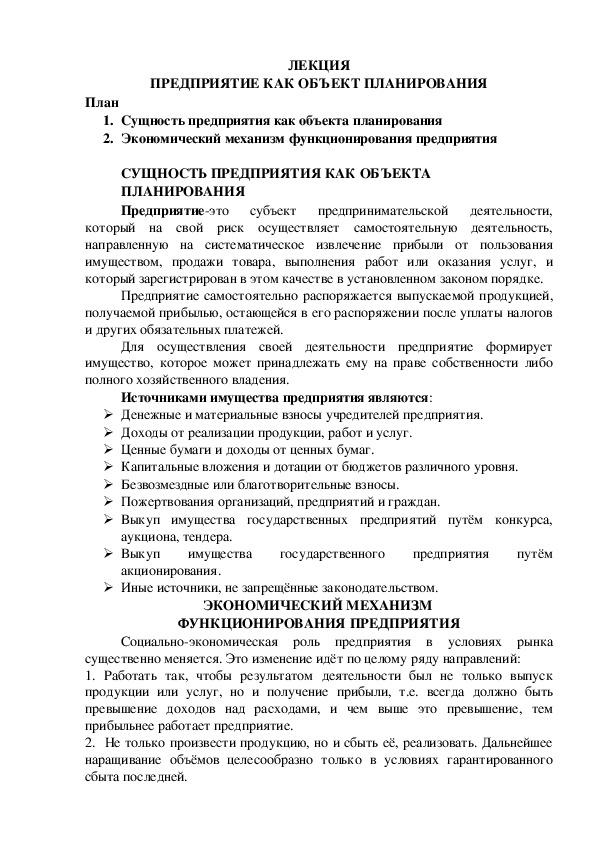 Лекция 1. МДК 02.01. Планирование и организация работы структурного подразделения.