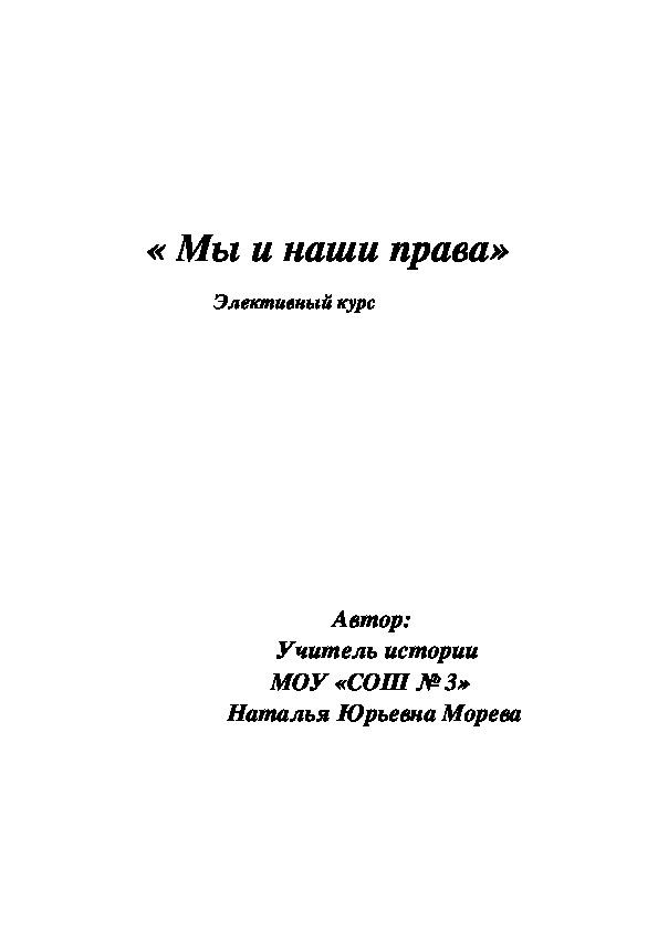 """Элективный курс """"Мы и наши права"""""""