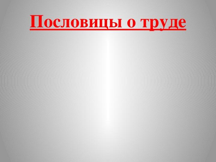 Методическая разработка    Тема «Организация мотивации труда работников структурного подразделения»  МДК 06.01 «Управление структурным подразделением» Специальность: 19.02.10 Технология продукции общественного питания