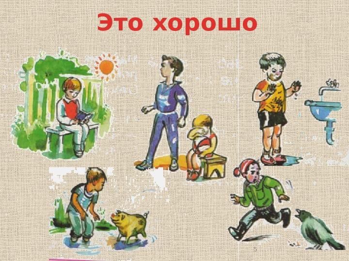 Презентация по литературному чтению. Тема урока: Л.Толстой - детям «Правда всего дороже» (1 класс).
