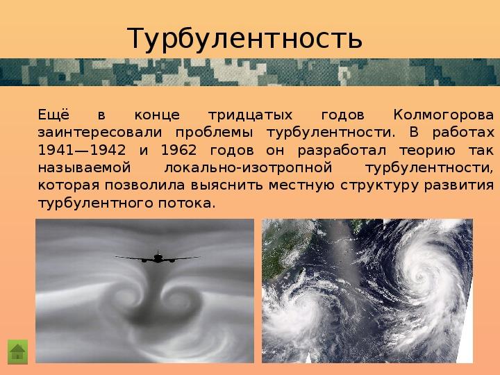"""Презентация """"Математика в военном деле"""""""