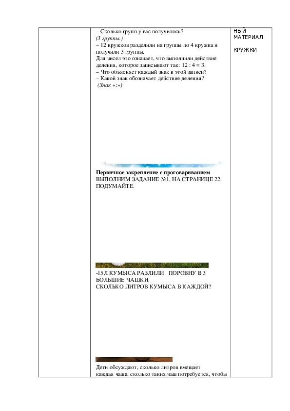 """Краткосрочное планирование по математике по теме """"Деление"""",2 класс"""