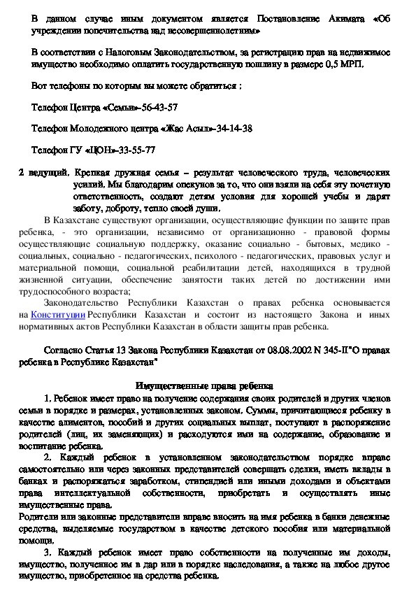 """""""Қамқоршылар күні"""" іс- шара"""