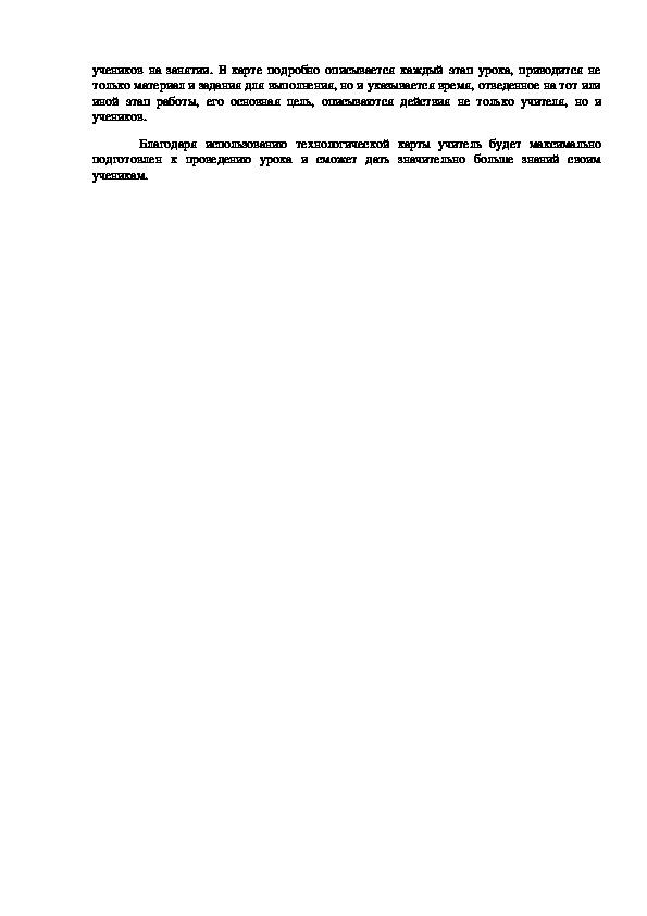 """Статья на тему """"Подготовка технологической карты урока в соответствии с требованиями ФГОС"""""""